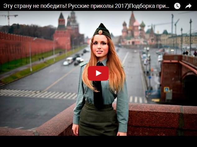 Этих людей не победить - подборка русских приколов