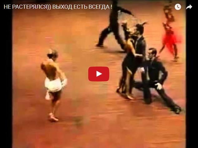 Танцор не растерялся - случай на соревнованиях по латиноамериканским танцам