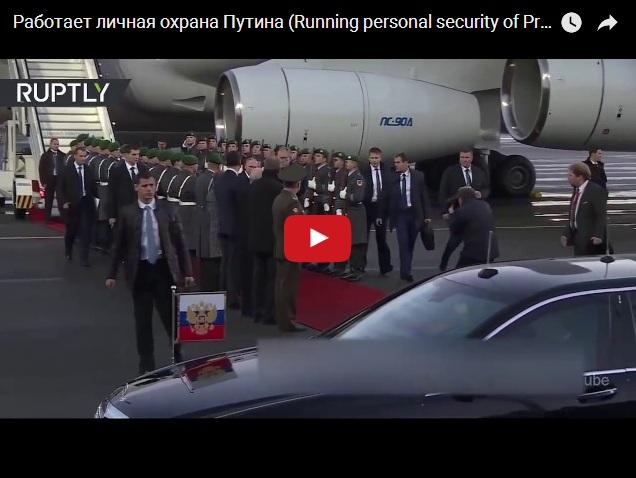 Охрана Путина - самая серьезная в мире