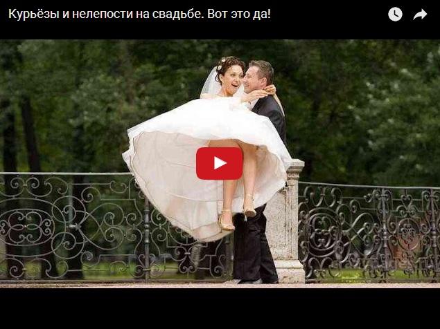 Подборка самых курьезных и нелепых моментов на свадьбах