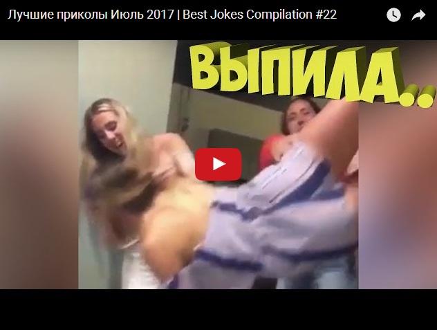 Лучшие видео приколы июля 2017