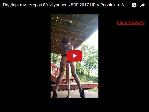 Подборка мастеров 80 lvl - завораживающее видео
