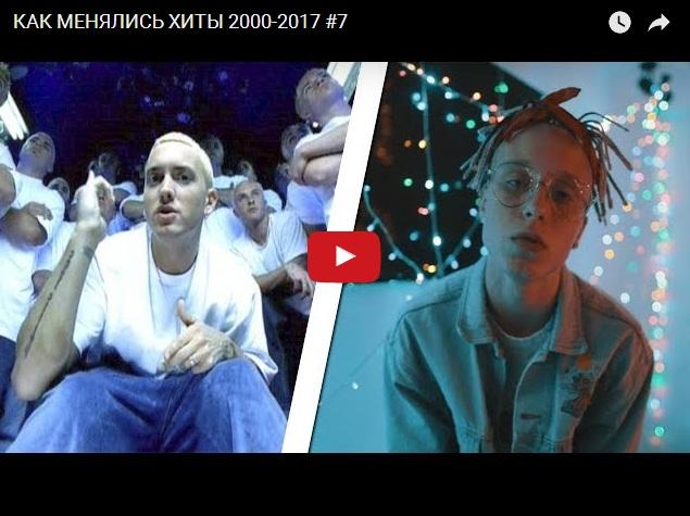 Как менялись музыкальные хиты за последние 17 лет