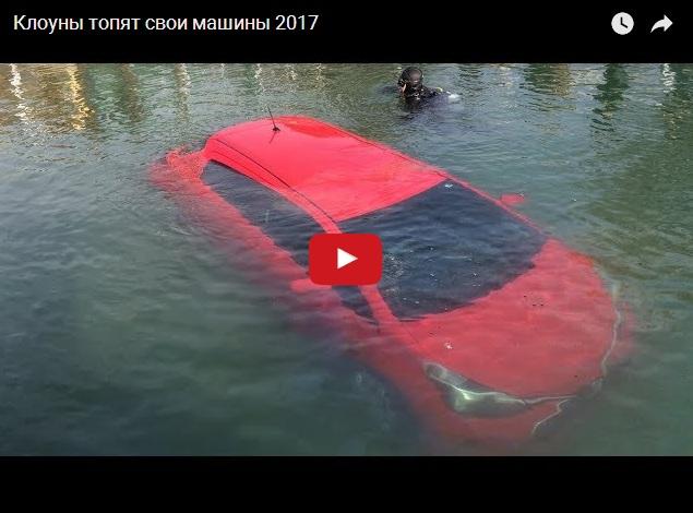 Как клоуны топят свои автомобили