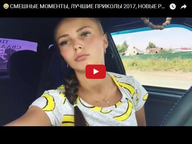 Новые русские приколы и смешные моменты 2017