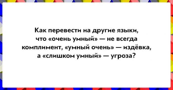 Великий и могучий - 10 фраз, которые есть только в русском языке