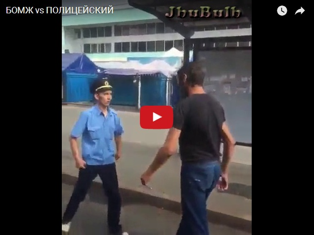 Бомж против полицейского - кто кого?