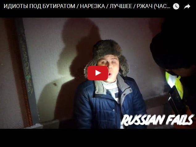 Идиоты под бутиратом - ржачное видео про наркоманов