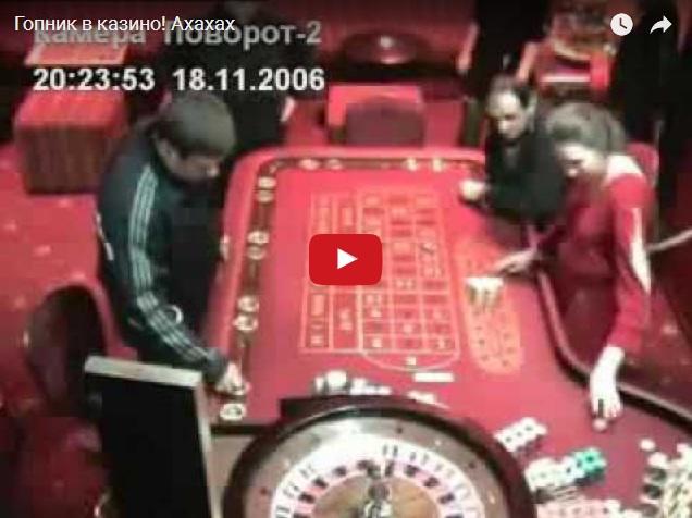 Ржака - гопник играет в казино
