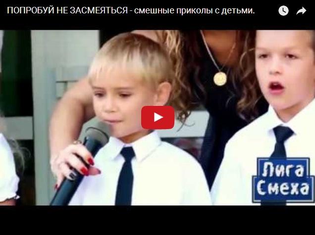 Попробуй не засмеяться - подборка видеоприколов с детьми