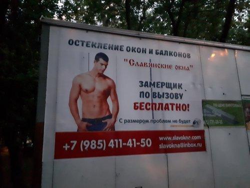 Подборка ржачных объявлений и улетной рекламы