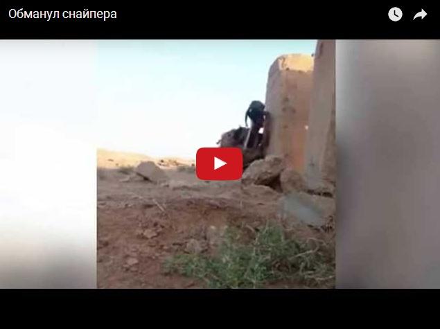 Обманул снайпера - случай в Сирии