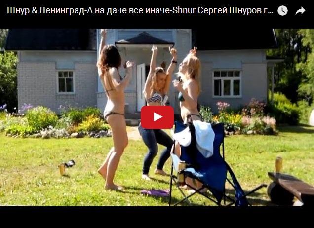 Сергей Шнуров и  Ленинград - А на даче все иначе