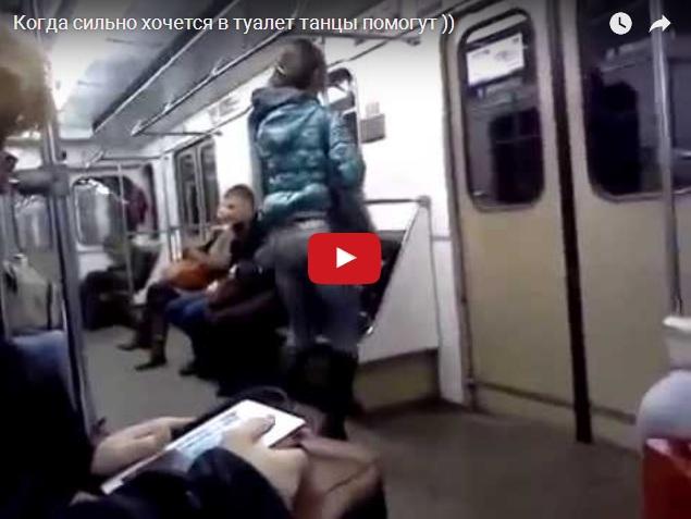 Тот момент, когда в метро хочется в туалет