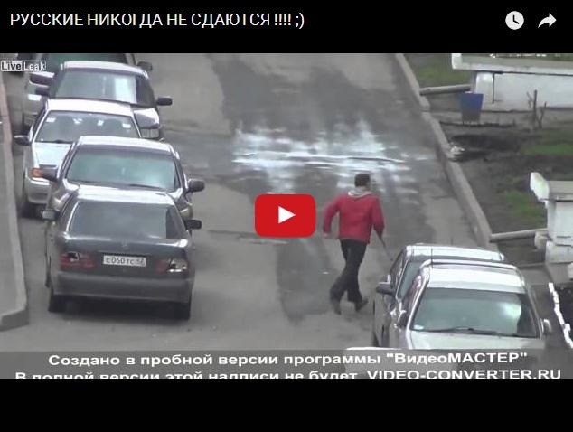 Русские люди никогдане сдаются!