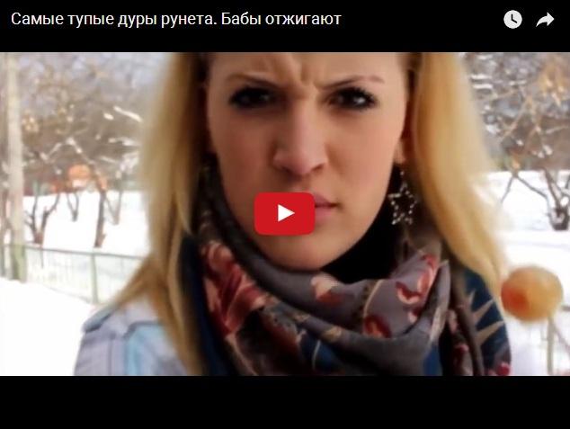 Самые тупые дуры Рунета - прикольное видео