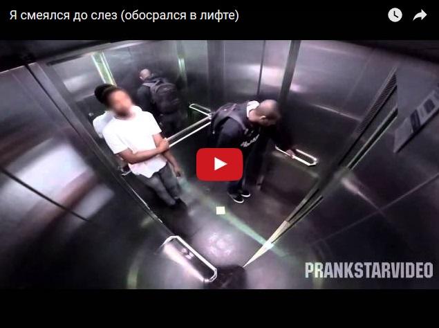 Смеялся до слез - ржачный пранк в лифте