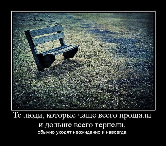 Про успех, прощение и любовь до гроба - жизненные демотиваторы