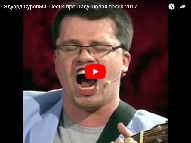 Эдуард Суровый - песня про ЛАДУ. Приколы от Гарика Харламова