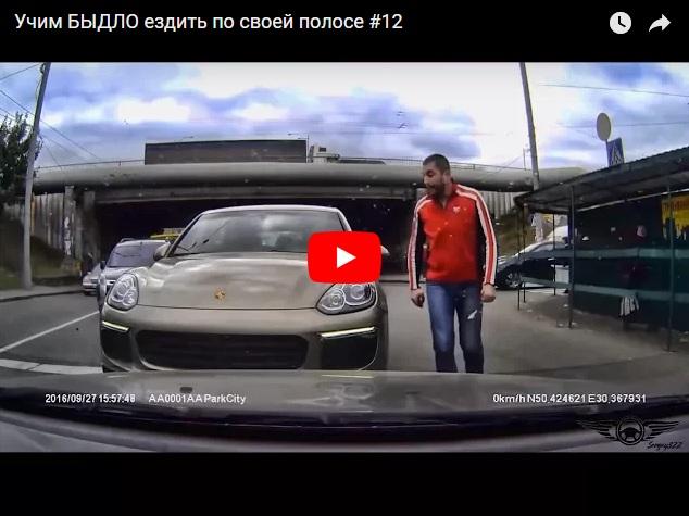 Как иногда в России учат людей ездить по своей полосе
