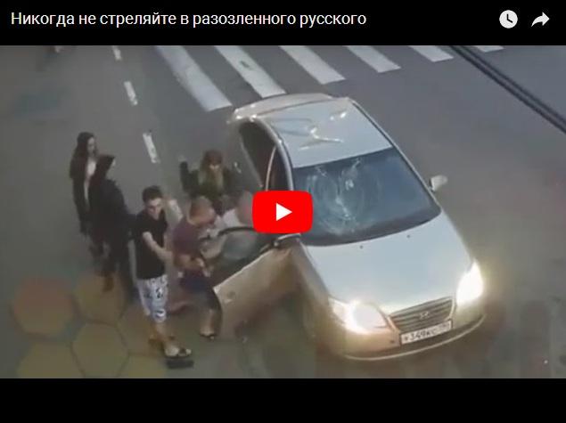 Никогда не стреляйте в разозленного русского человека
