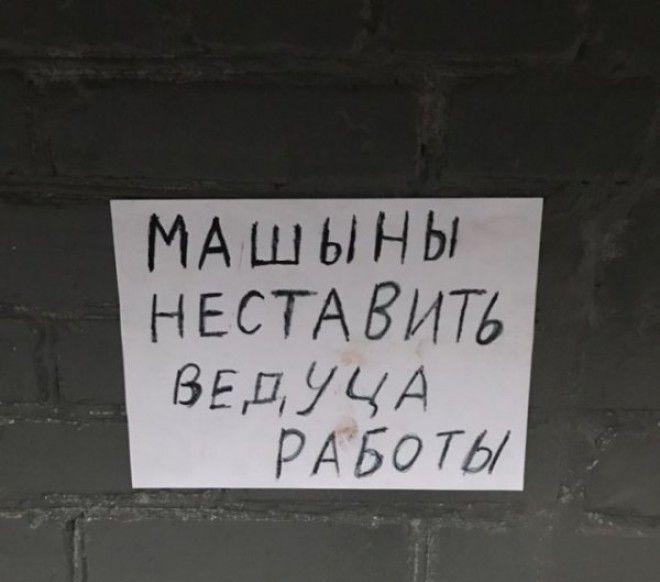 Подборка ржачных орфографических ошибок