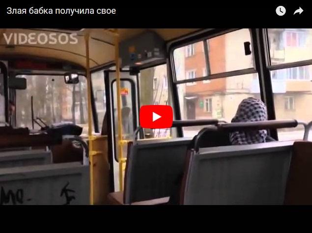 Неадекватная бабка не хотела выходить из автобуса и получила свое