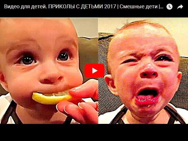 Смешные дети - сборник видео приколов