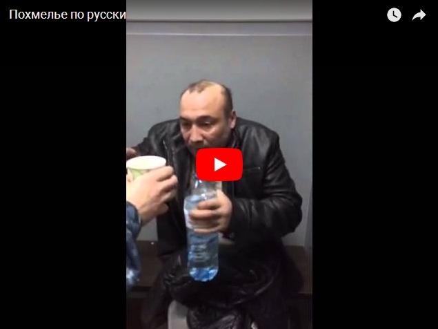 Вот это настоящее русское похмелье - пьяные приколы