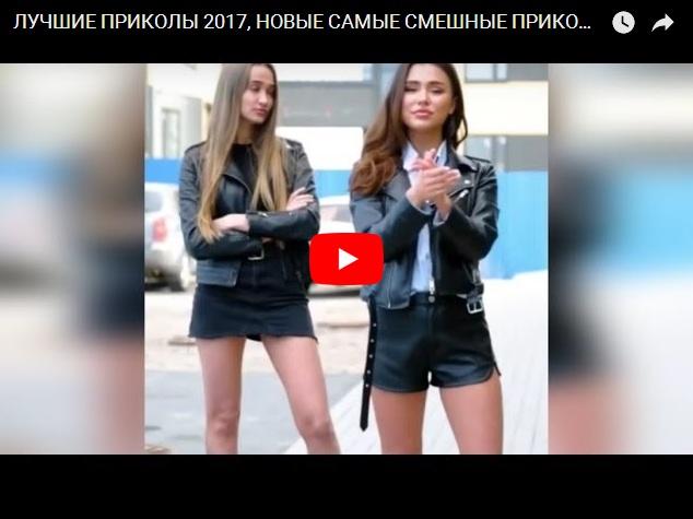 Самые смешные приколы 2017 - подборка смешного видео