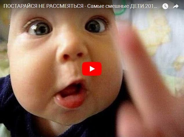 Самые смешные дети - подборка видеоприколов