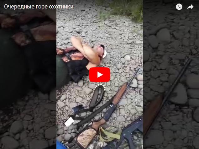 Самое смешное видео про горе-охотников