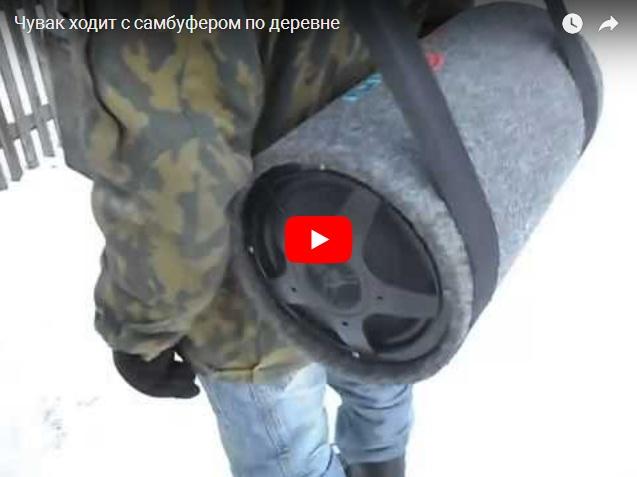 Деревенский меломан - чувак с сабвуфером