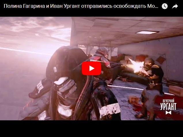 Ургант и Полина Гагарина дерутся с монстрами