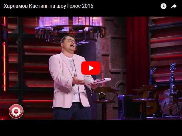 Харламов и Мартиросян - кастинг на шоу Голос