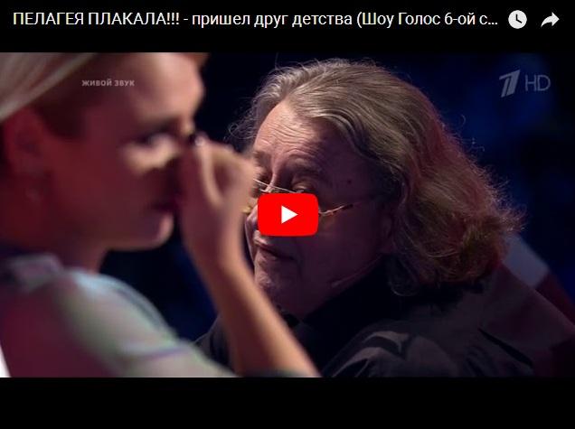 Пелагея расплакалась, когда на Голос пришел друг детства