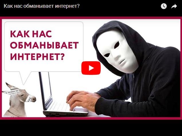 Как нас обманывает Интернет