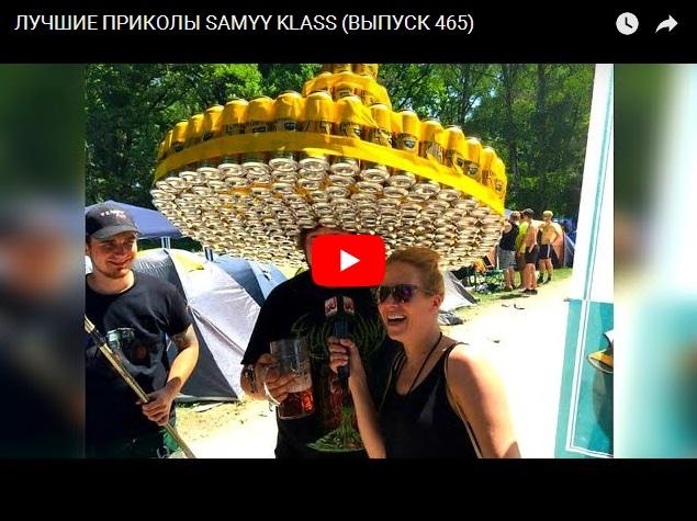 Подборка прикольного видео от канала САМЫЙ КЛАСС