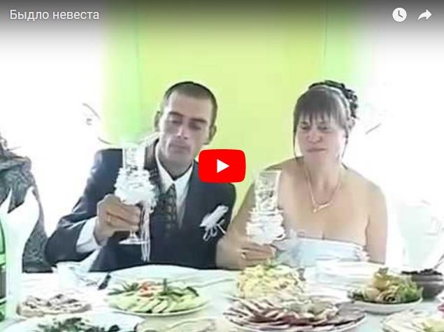 Тот момент, когда твоя невеста настоящее быдло