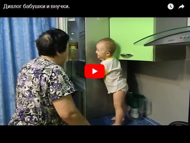 Ржачный диалог бабушки и внучки - приколы про детей