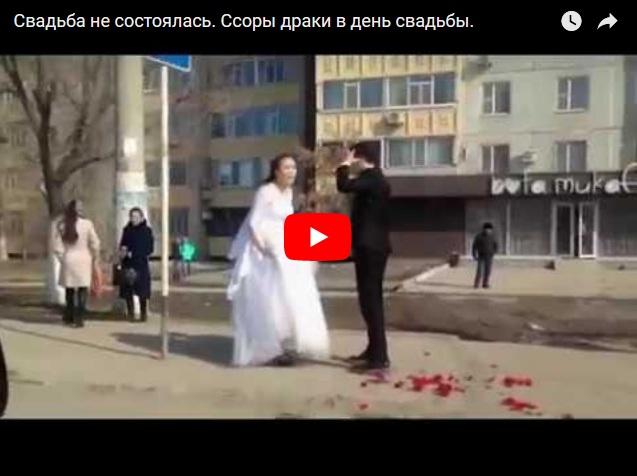 Тот момент, когда свадьба не состоялась