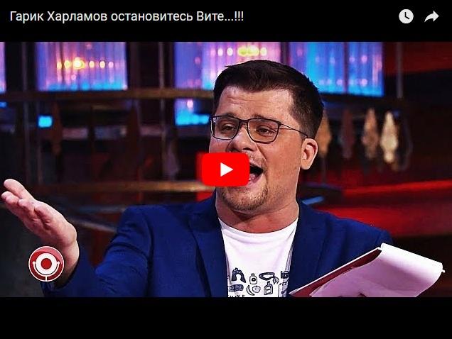 Гарик Харламов остановитесь Вите...!!!