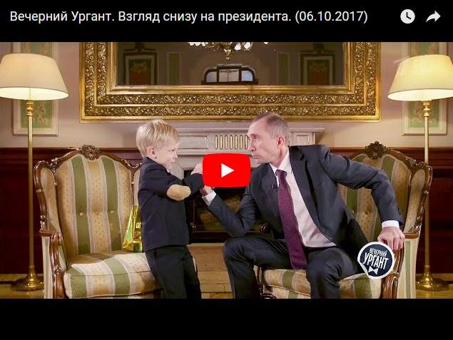 Вечерний Ургант - Взгляд снизу на президента
