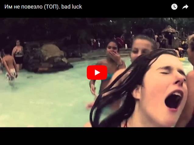 Смешное видео про людей, которым не повезло