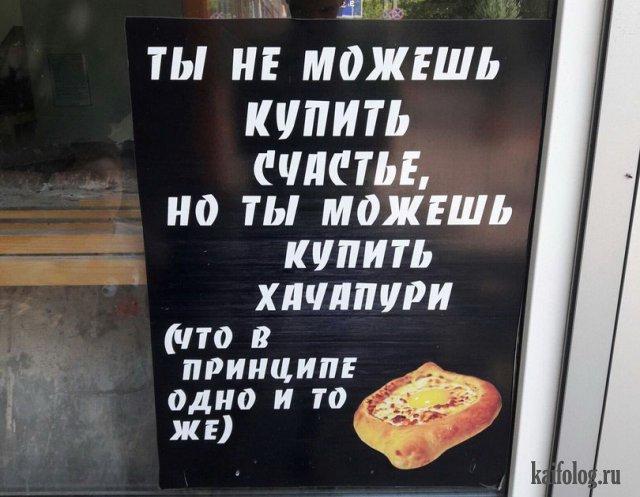 Приколы про еду - смешные картинки