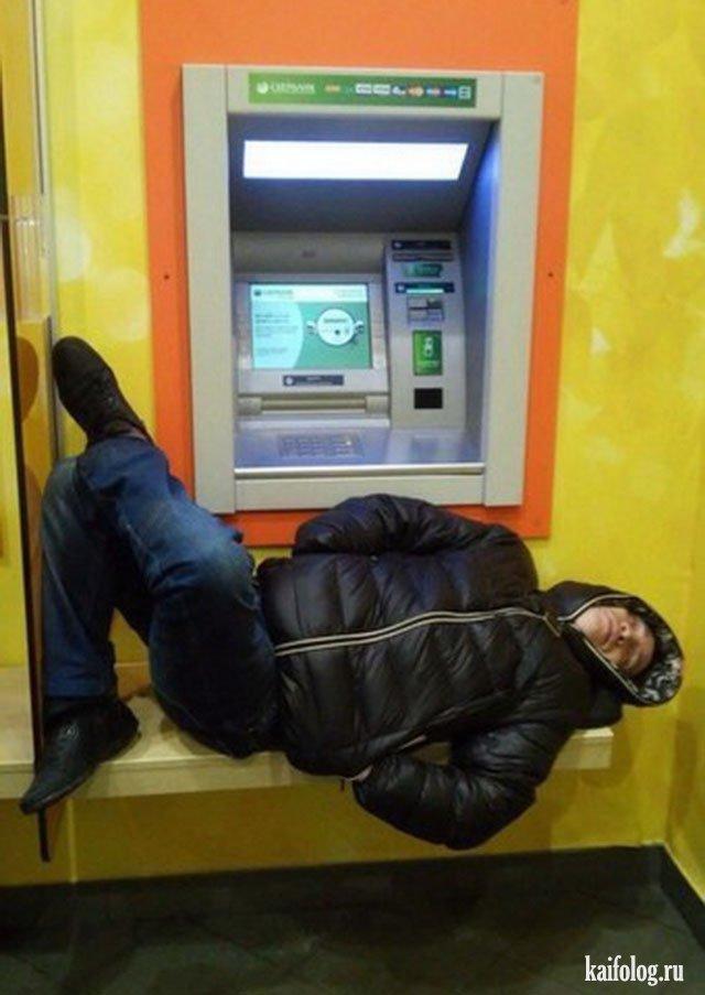 визажисты смешные картинки про банкомат другой