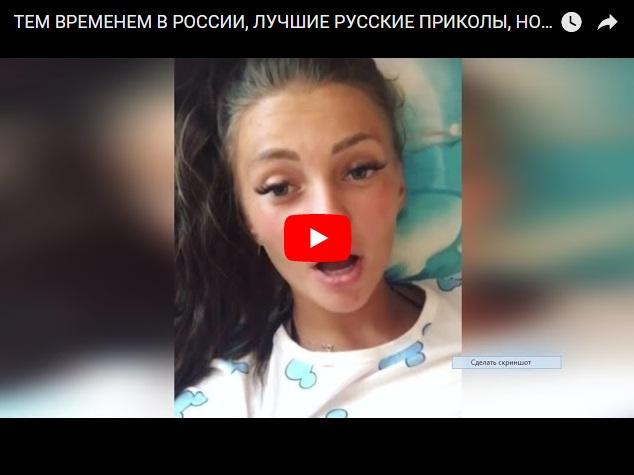 Тем временем в России - лучшие русские видео приколы