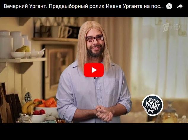 Предвыборный ролик Ивана Урганта на пост президента России - полная ржака