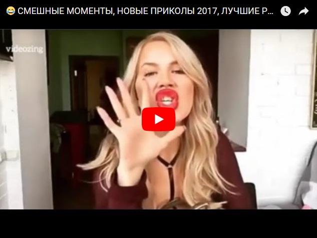 Смешные моменты и приколы 2017 на видео