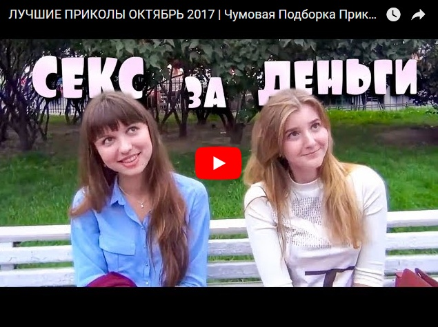 Лучшие видео приколы октября от Чумового канала